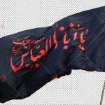 تصویر با کیفیت و برش خورده پرچم یا ابوالفضل العباس